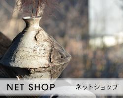 益子焼のネットショップ【通信販売】